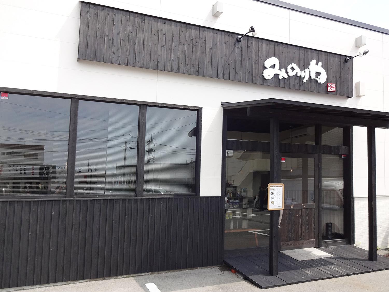 みのりや大牟田店